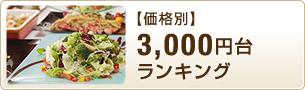 3,000円台ランキング