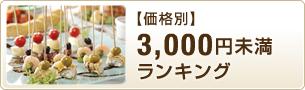 3,000円未満ランキング