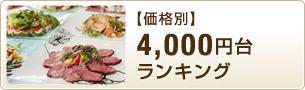 4,000円台ランキング