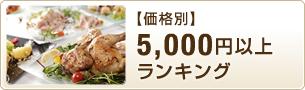 5,000円以上ランキング